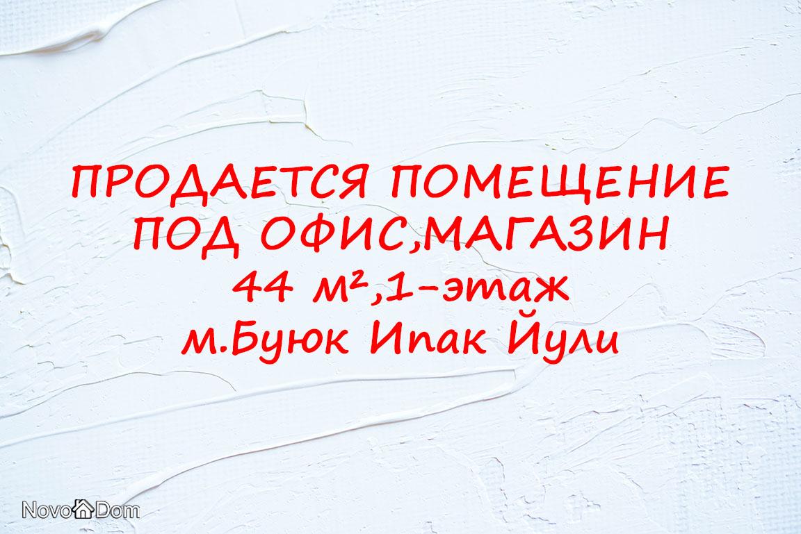 Купить помещение 44 м² под офис,магазин на м.Буюк Ипак Йули в Ташкенте