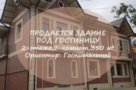 Купить здание 2-этажа,7-комнат под гостиницу на Госпитальном в Ташкенте