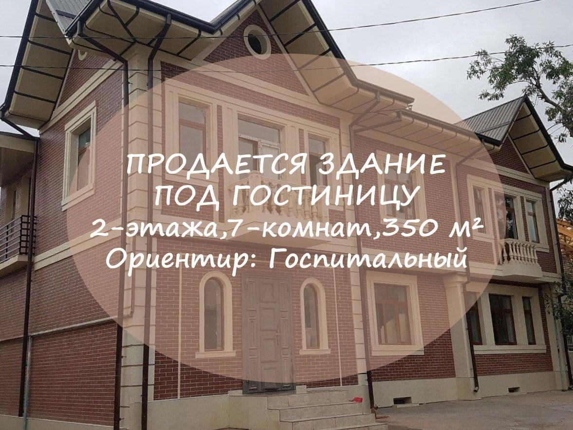 Купить здание под гостиницу 2-этажа 7-комнат на Госпитальном в Ташкенте