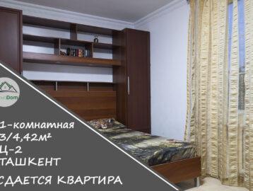 Снять 1-комнатную квартиру 45 м² на Ц-2 в Ташкенте