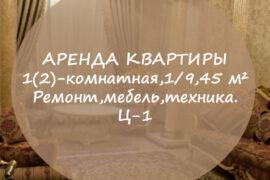 Снять 1(2)-комнатную квартиру на Ц-1 в Ташкенте