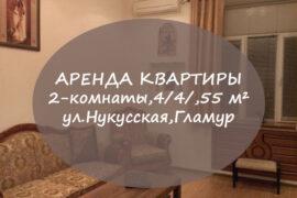 Снять 2-комнатную квартиру на ул.Нукусской,Гламур в Ташкенте