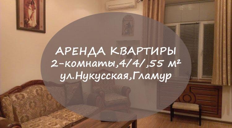 Снять 2-комнатную квартиру на ул.нукусской в Ташкенте