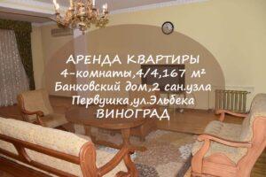 Снять 4-комнатную квартиру на Первушке,ул.Эльбека в Ташкенте