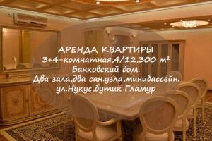 Снять 7-комнатную квартиру 300 м² на ул.Нукусской в Ташкенте