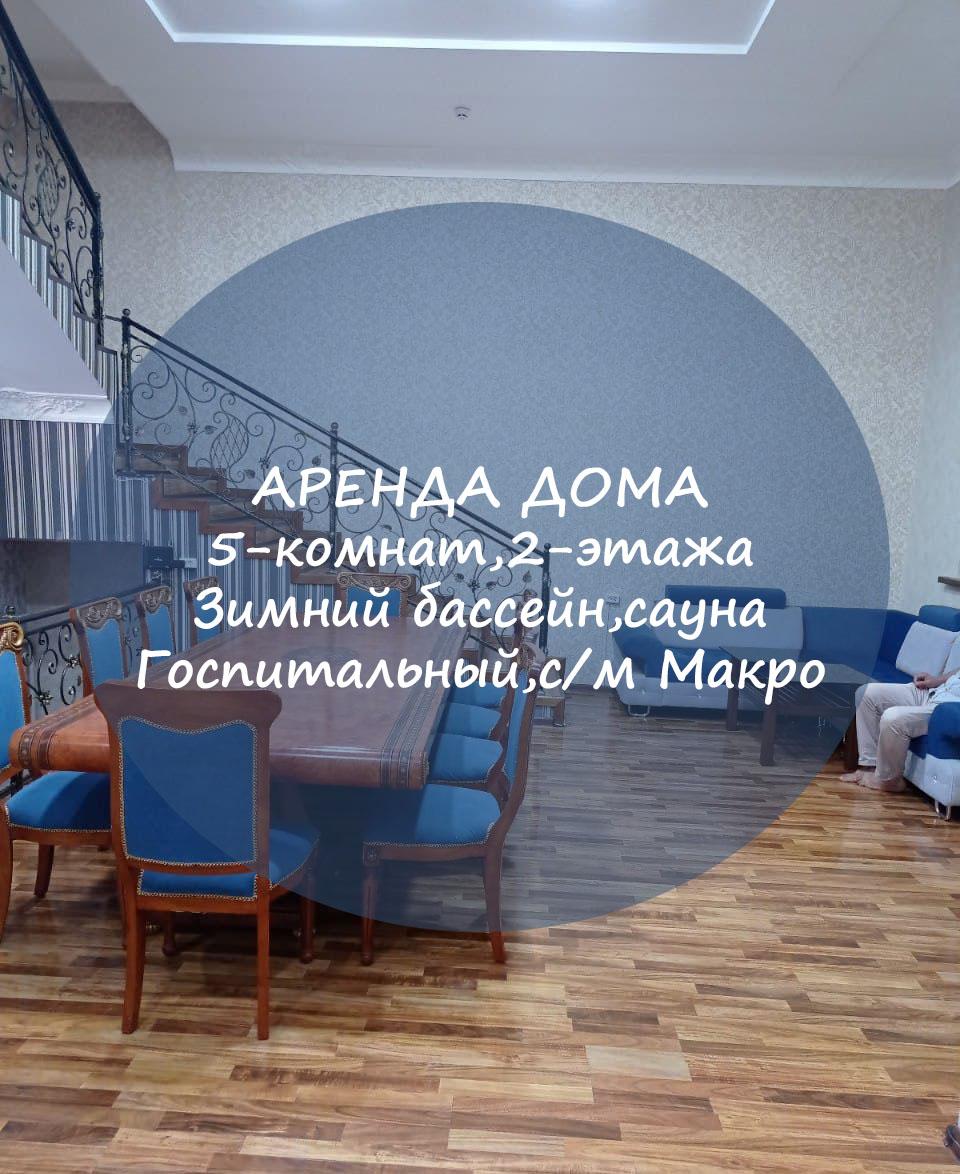 Снять дом 5-комнат,2-этажа на Госпитальном в Ташкенте