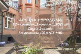 Снять дом 10-комнат,2-этажа за отелем Grand Mir в Ташкенте