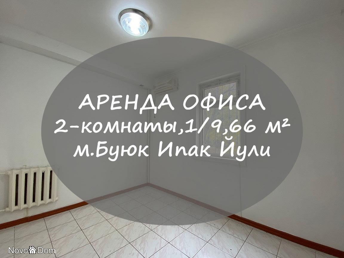 Снять офис 66 м² на метро Буюк Ипак Йули в Ташкенте