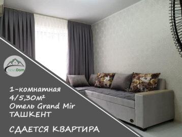 Снять 1-комнатную квартиру на ул.Ш.Руставели,отель Grand Mir в Ташкенте