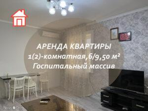 Снять в аренду 1(2)-комнатную квартиру на Госпитальном в Ташкенте