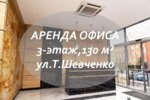Снять в аренду офис 130 кв.м на ул.Т.Шевченко в Ташкенте