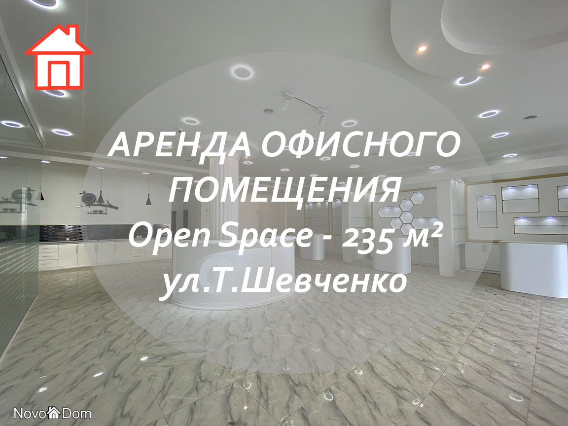 Снять в аренду офис 235 м² на ул.Т.Шевченко в Ташкенте