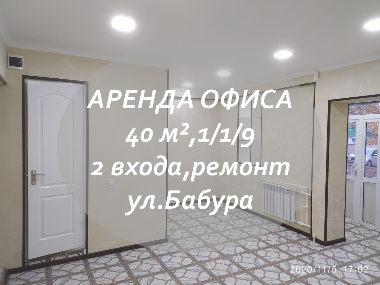 Снять в аренду офис 40 кв.м на ул.Бабура в Ташкенте