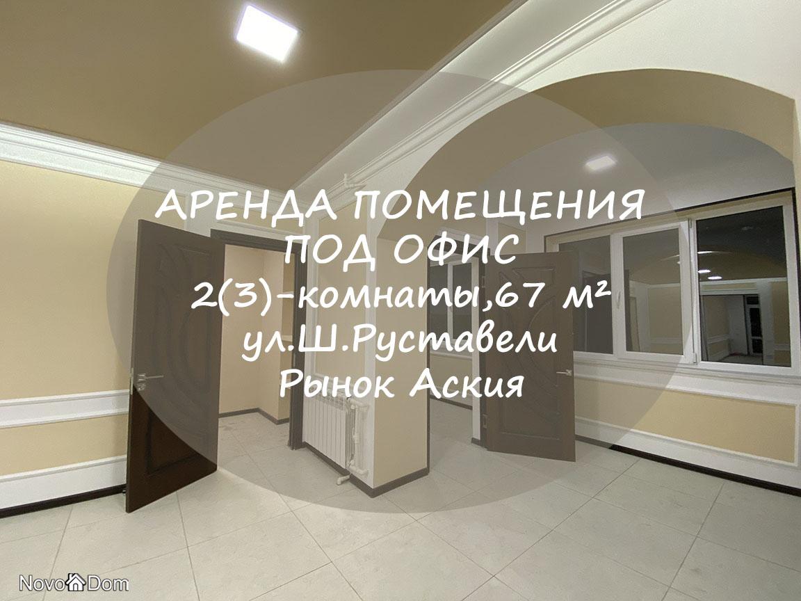 Снять в аренду помещение под офис на ул.Ш.Руставели в Ташкенте