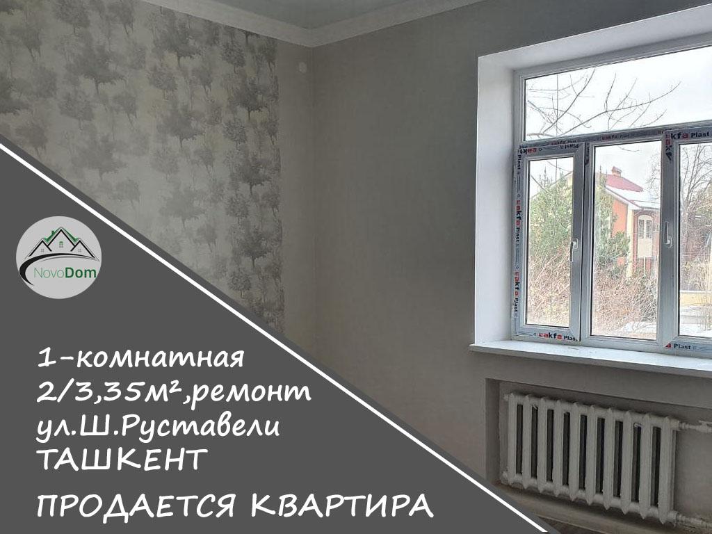 Купить 1-комнатную квартиру на ул.Ш.Руставели в Ташкенте