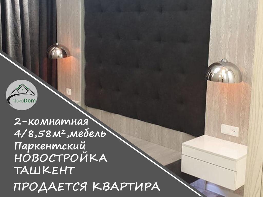 Купить 2-комнатную квартиру в новостройке на паркентском в Ташкенте