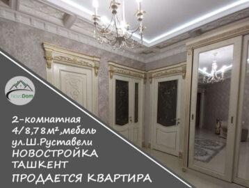 Купить 2-комнатную квартиру 78 м² в новостройке на ул.Ш.Руставели в Ташкенте