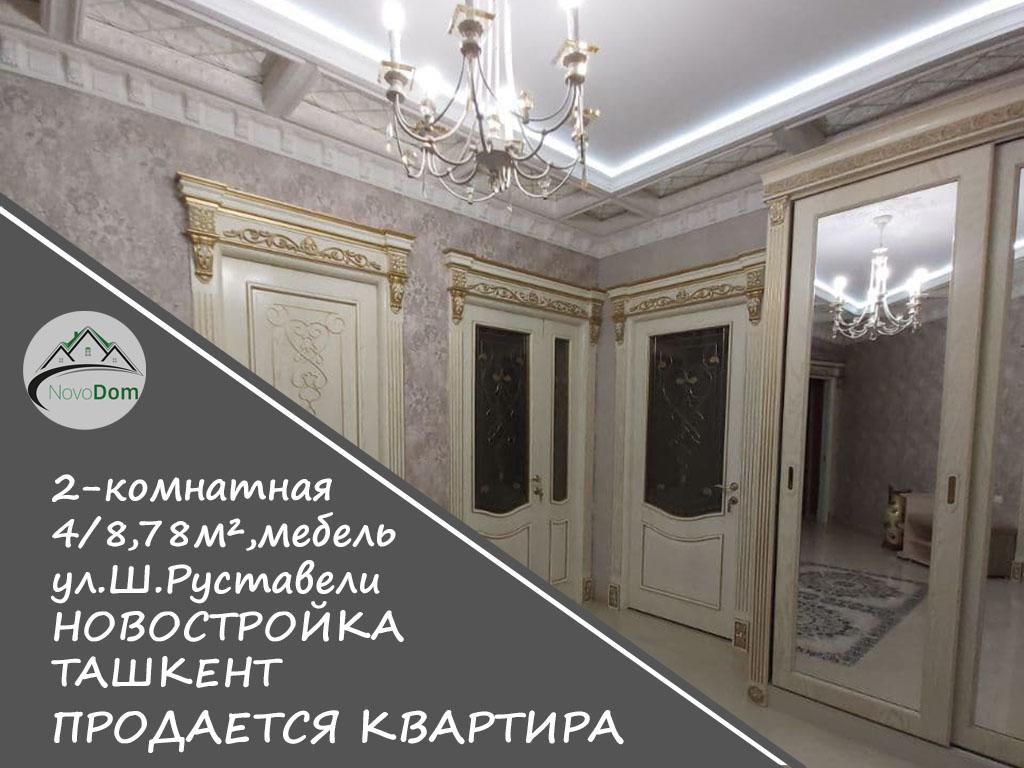 Купить 2-комнатную квартиру в новостройке на ул.Ш.Руставели в Ташкенте