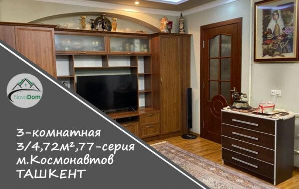 Купить 3-комнатную квартиру 77-серии на м.Космонавтов в Ташкенте