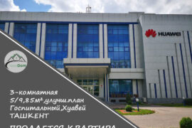 Купить 3-комнатную квартиру 85м² на Госпитальном в Ташкенте