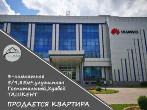 Купить 3-комнатную квартиру на Госпитальном в Ташкенте