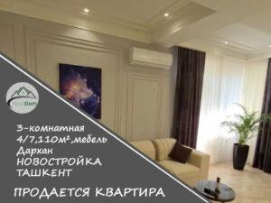 Купить 3-комнатую квартиру в новостройке на дархане в Ташкенте