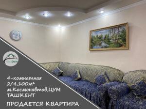 Купить 4-комнатную квартиру на м.Космонавтов,Ц-7,ЦУМе в Ташкенте