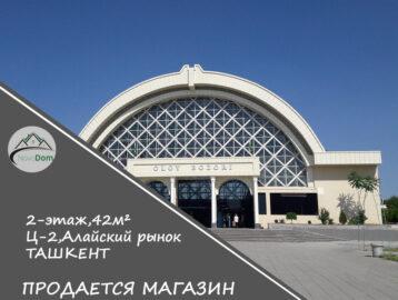 Купить магазин 42 м² на Ц-2,Алайском рынке в Ташкенте