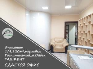 Снять офис 5-комнат 120 кв.м на Госпитальном в Ташкенте