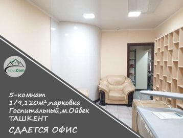 Снять офис 5-комнат 120 м² на Госпитальном в Ташкенте