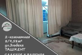 Снять 2-комнатную квартиру на Первушке,ул.Эльбека в Ташкенте