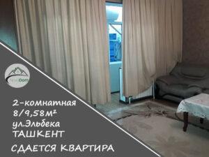 Снять в аренду 2-комнатную квартиру на Первушке,ул.Эльбека в Ташкенте