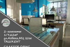 Снять офис 3-комнаты,62 м² на ул.Айбека в Ташкенте