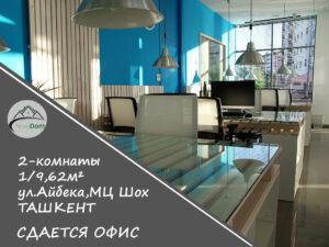 Снять в аренду офис 2-комнаты 62 м² на ул.Айбека
